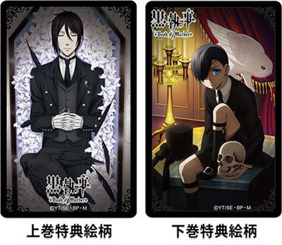 アニメイト、OVA『黒執事 Book of Murder』連動キャンペーンステッカー