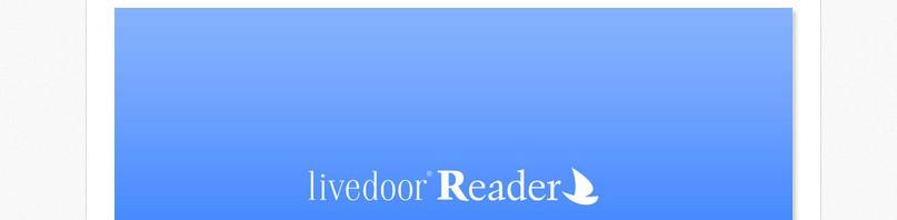 RSSリーダー『livedoor Reader』12月でサービス終了