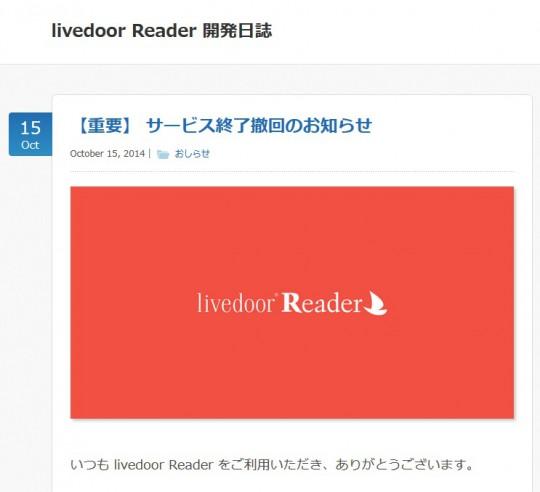 """退出""""livedoor Reader""""服务结束"""