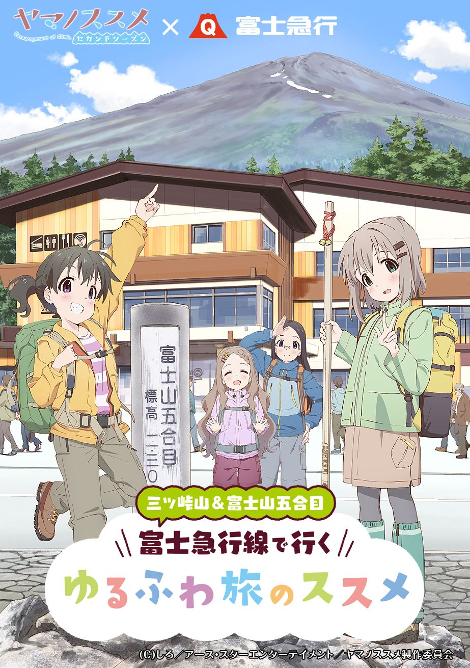 富士急行線で行く ゆるふわ旅のススメ