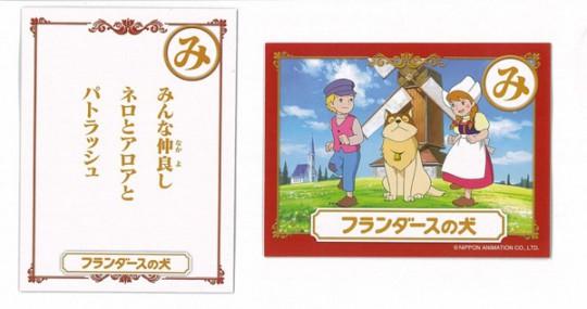 【み】みんな仲良しネロとアロアとパトラッシュ(フランダースの犬)