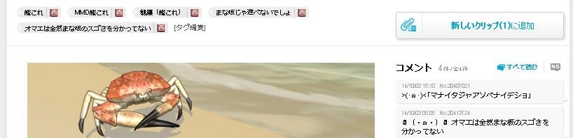 TOKIO松岡の新名言『オマエは全然まな板のスゴさを分かってない』→再び『艦これ』RJに流れ弾