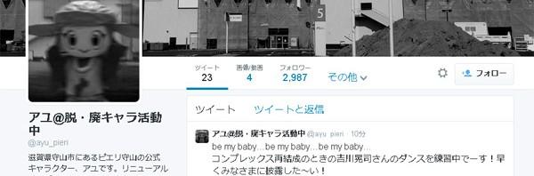 『ピエリ守山』の公式キャラ、自虐ネタでTwitter開始するもキャラ定まらず迷走中