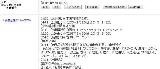『烈車戦隊トッキュウジャー』の商標出願