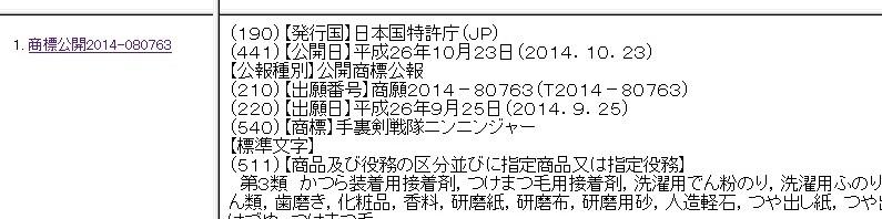 東映『手裏剣戦隊ニンニンジャー』を商標出願―次期戦隊か?