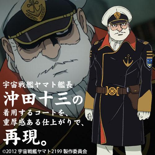 "『宇宙戦艦ヤマト』初代艦長""沖田十三"""