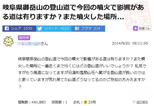 『Yahoo!知恵袋』の画面キャプチャ