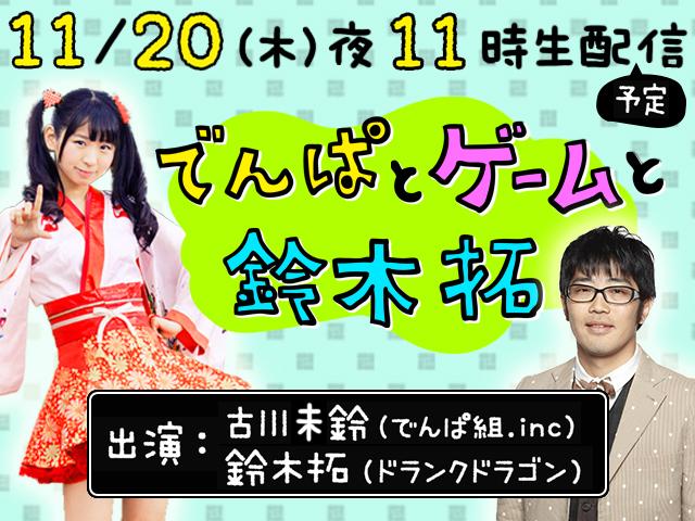 炎上芸人・鈴木拓、「そこそこゲーム好き芸人」と肩書きを変え、ニコニコ生放送でゲーム番組