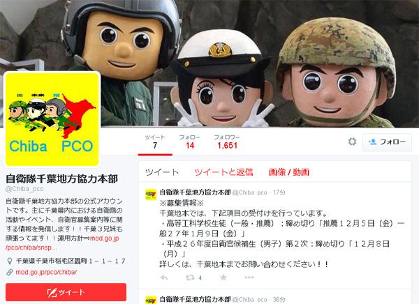 自衛隊千葉地方協力本部の新Twitter(@Chiba_pco)