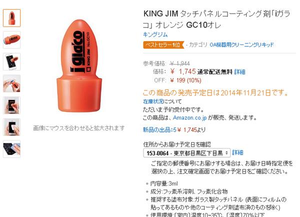 『iガラコ』Amazon商品ページ