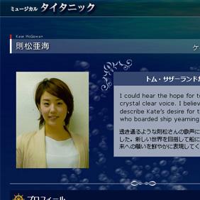 元宝塚の夢華あみ、本名の則松亜海で舞台復帰―2015年『タイタニック』に出演決定