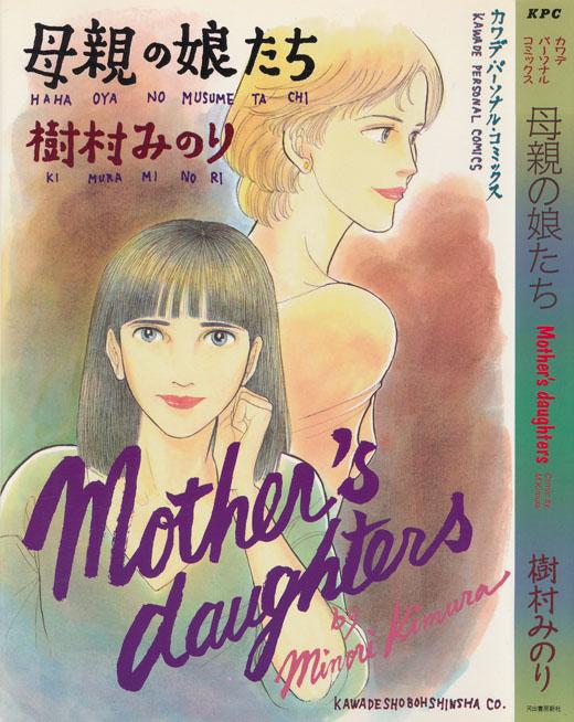 【うちの本棚】236回 母親の娘たち/樹村みのり