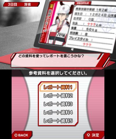 7月SQ_レポート画面_越前