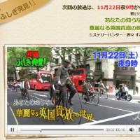 小野大輔、22日放送の『世界ふしぎ発見!』でナレーション担当