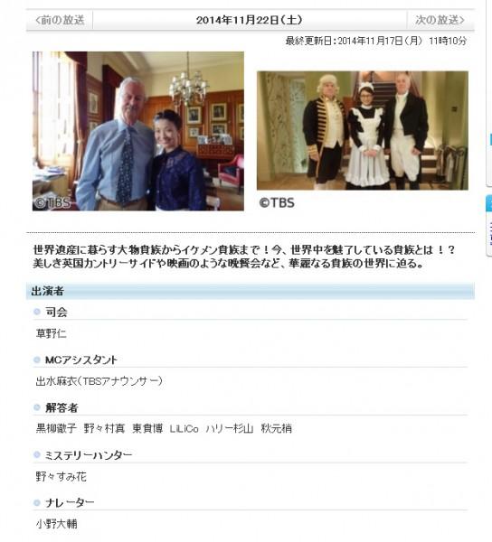 Yahoo!テレビ.Gガイドより
