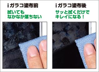 サッと拭くだけで指紋や皮脂がとれる