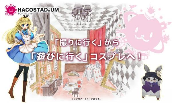 ハコスタジアム東京
