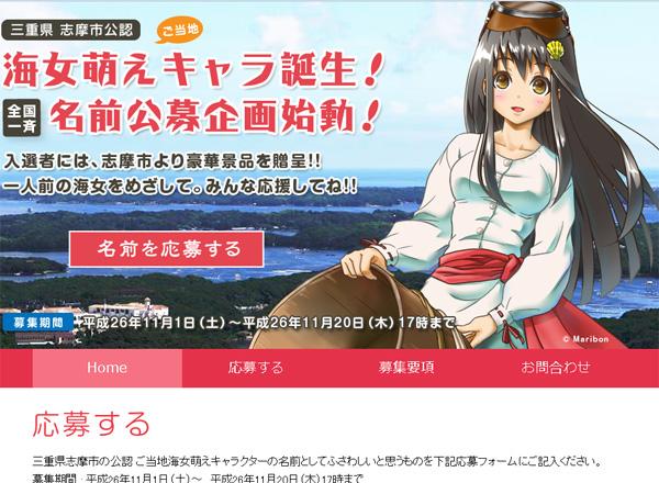 三重県志摩市に『海女萌えキャラクター』誕生―名前とボーイフレンド募集してるぞ!