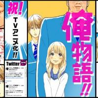 ゴリラ顔が主人公の少女マンガ『俺物語!!』テレビアニメ化決定…
