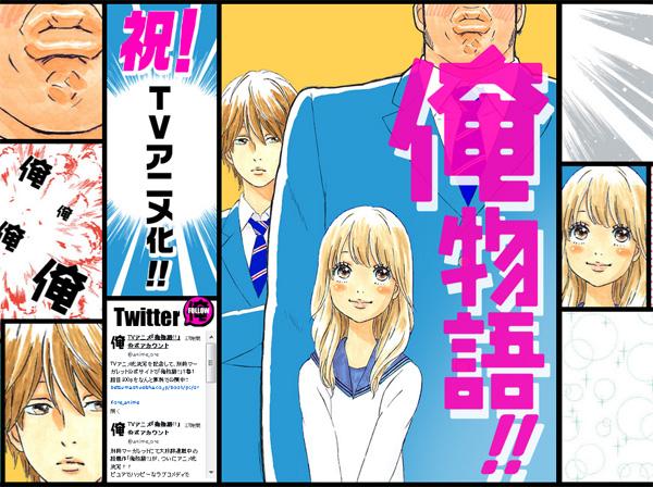 ゴリラ顔が主人公の少女マンガ『俺物語!!』テレビアニメ化決定―第1話100Pが無料公開