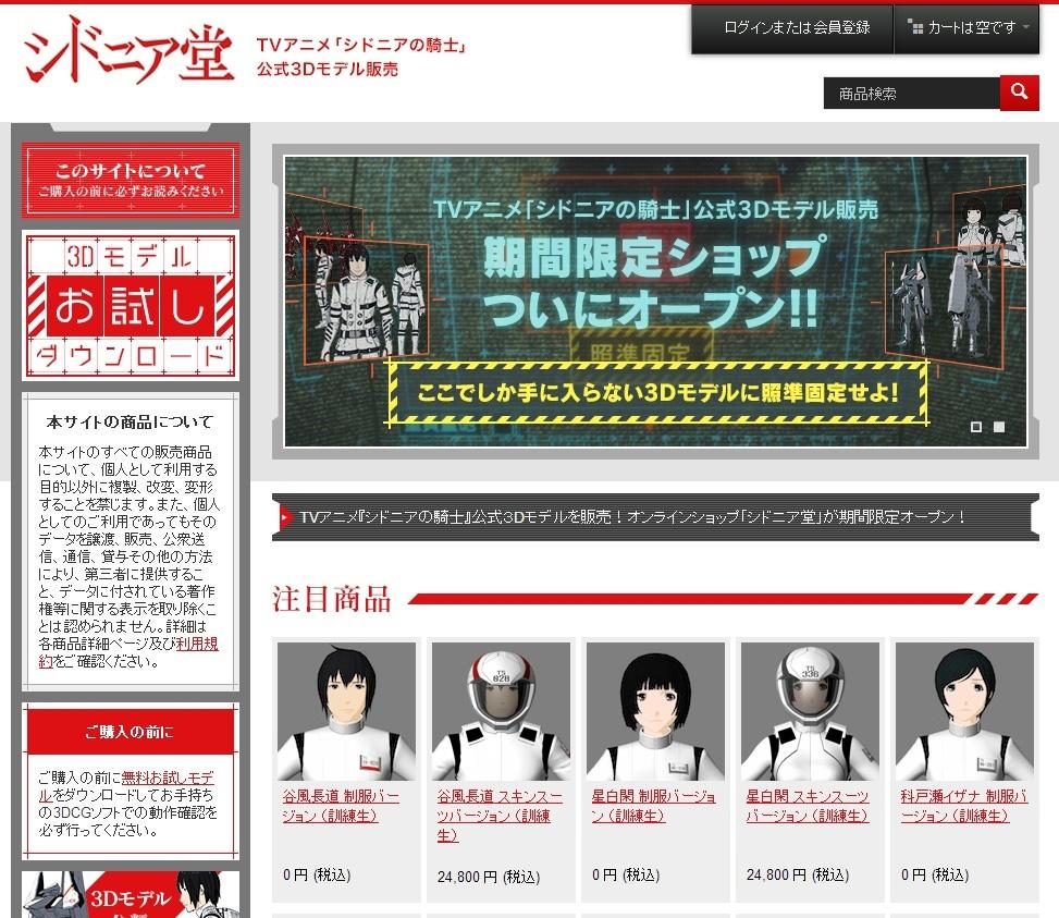 テレビアニメの公式3D素材販売サイト『シドニア堂』オープン―主要キャラから武器小道具まで販売