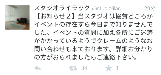 『スタジオライラック』の公式Twitter