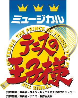 ミュージカル『テニスの王子様』3rdシーズンロゴ