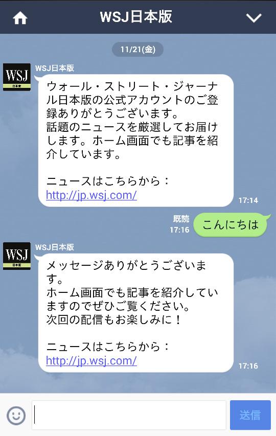 日本語版LINEアカウントの画面