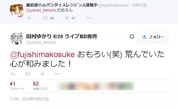 田村ゆかりさんのTwitter