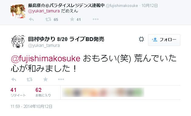 田村ゆかりさん、Twitter更新が1か月止まりファンから心配の声
