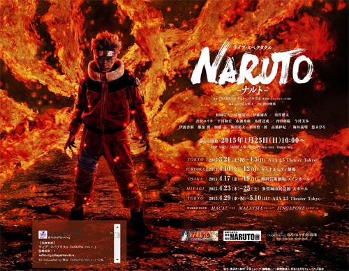 ライブ・スペクタクル-NARUTO-ナルト-