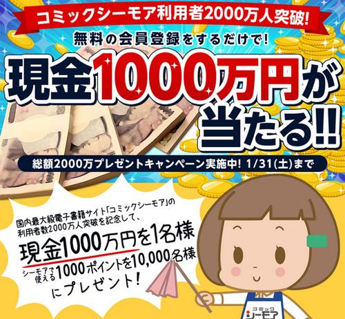 太っ腹すぎる!!電子書籍サイト『コミックシーモア』が現金1千万円プレゼントやってるぞぉぉぉぉ!
