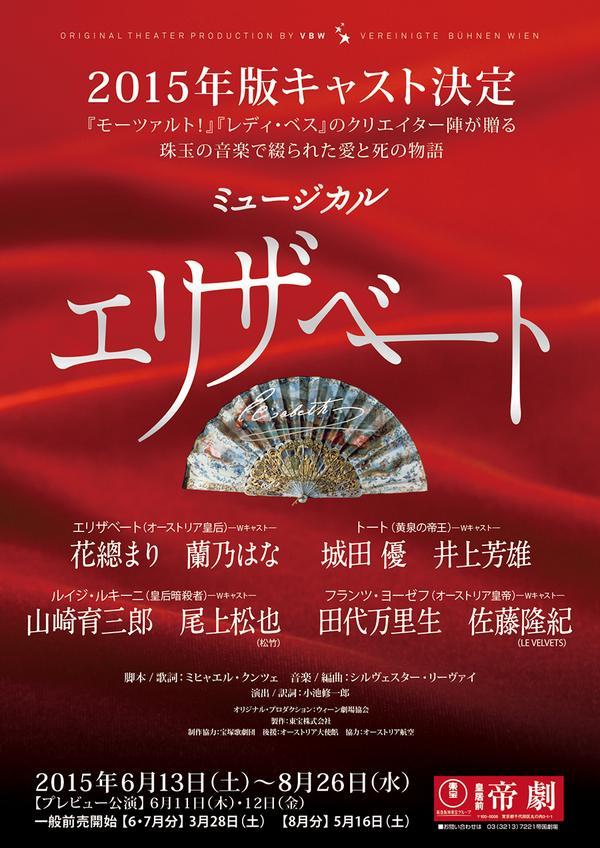2015年東宝『エリザベート』に日本初演女優・花總まり、ファン待望の出演決定!勿論シシィ役