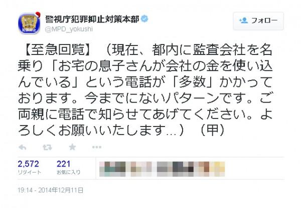 警視庁犯罪抑止対策本部のTwitter(@MPD_yokushi)