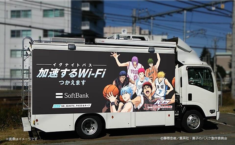 ソフトバンクと『黒子のバスケ』がコミケコラボ!コミケ会場のWi-Fi電波名が『イグナイトパス』に改名