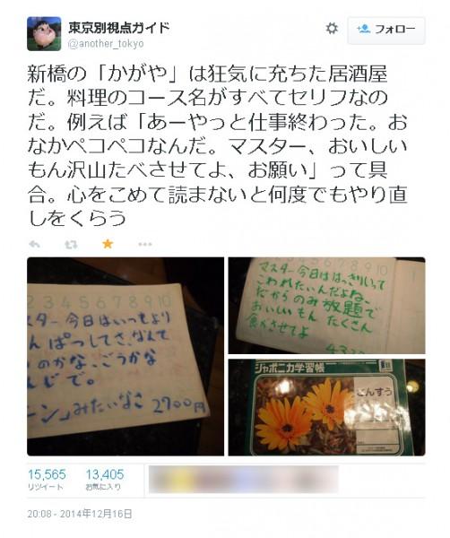 協力:東京別視点ガイド