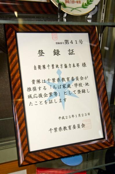 千葉県教育委員会からの登録証