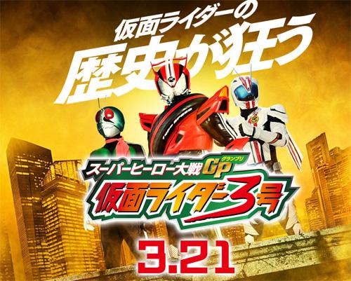 映画『スーパーヒーロー大戦GP 仮面ライダー3号』出演者第1弾発表―BLACK・ギャレン・ゼロノス