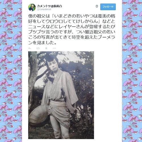 カメントツ@仮面凸さんTwitter