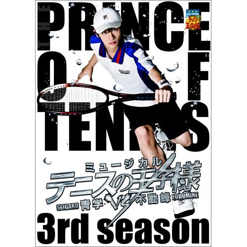 ミュージカル『テニスの王子様』3rdシーズン、キービジュアル公開