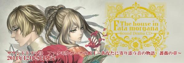 『ファタモルガーナの館』全章サウンドドラマCD