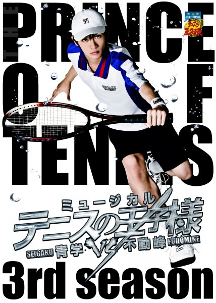 (C)許斐 剛/集英社・NAS・新テニスの王子様プロジェクト (C)許斐 剛/集英社・テニミュ製作委員会