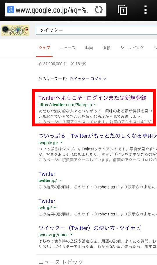 検索してTwitterを選択