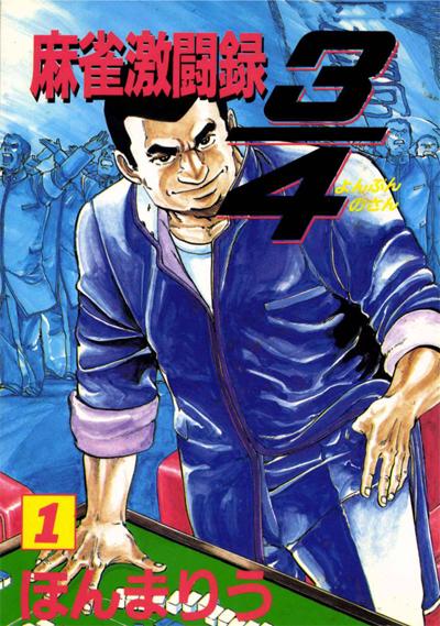 麻雀激闘録『3・4(よんぶんのさん)』