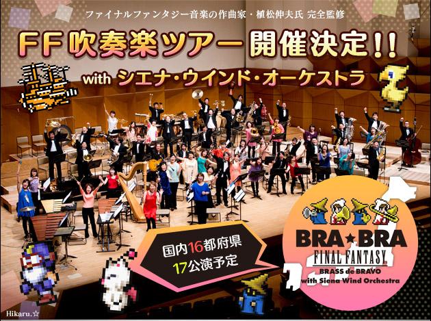 ファイナルファンタジー初の吹奏楽ツアー開催―16都府県で公演