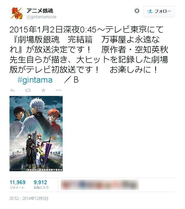 アニメ銀魂Twitterアカウントより