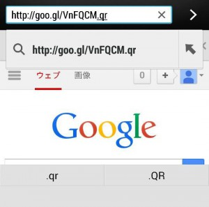 Google短縮URLの末尾に「.qr」を追加してみると?