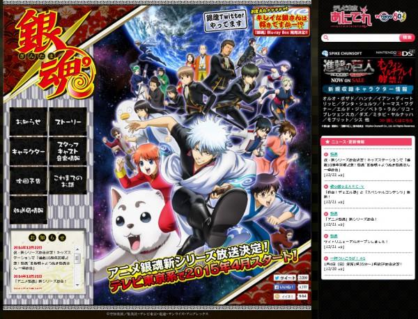 『銀魂』新シリーズキービジュアル