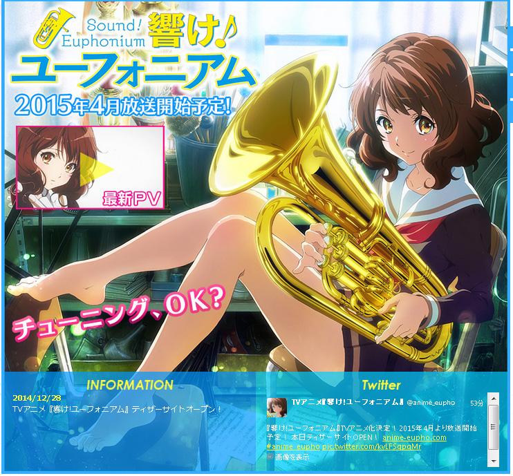 京アニ新作は吹奏楽部テーマの『響け! ユーフォニアム』―放送開始は2015年4月