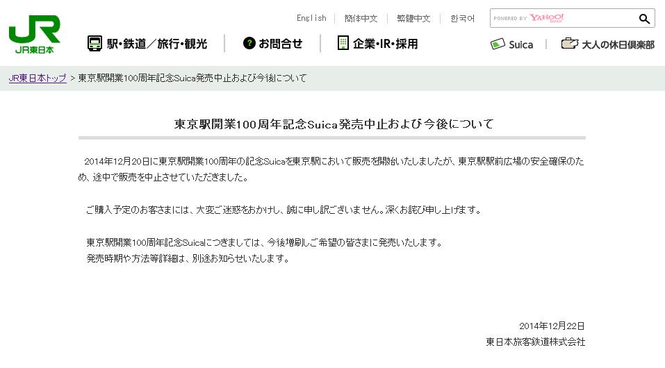 JR東日本、購入希望者殺到した『東京駅開業100周年記念Suica』増刷を発表